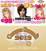 Campus Summit 2012 meets mixi 読者モデルオーディション