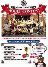 Champion 2012年秋冬ブランドビジュアルモデルコンテスト