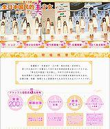 第13回 国民的美少女コンテスト 開催