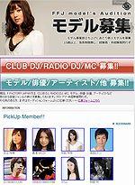 F.FACTORY JAPAN 新人モデルオーディション