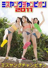 ミスヤングチャンピオン2012 オーディション