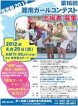 湘南ガールコンテスト2012