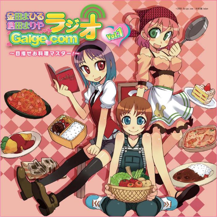 Galge.comラジオCD Vol.1 ~目指... 金田まひる・倉田まりやのGalge.co