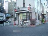 iwamototyoukouban