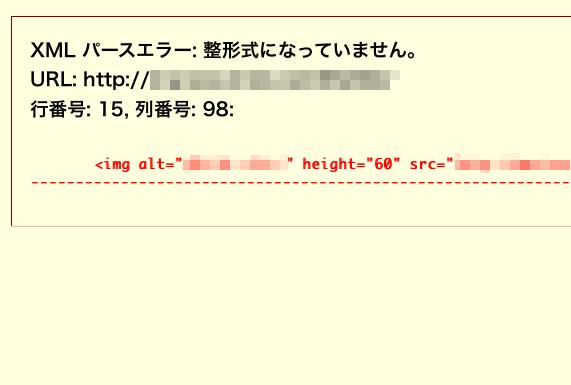 firefoxでxhtmlのサイトがxml パースエラーになってしまうのを防ぐ方法