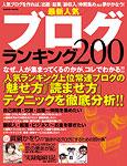 最新人気ブログランキング200