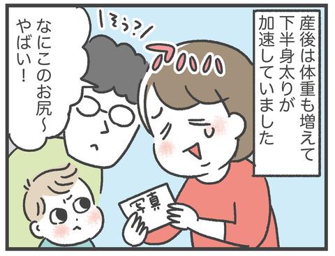 200628_PFCダイエット08_06