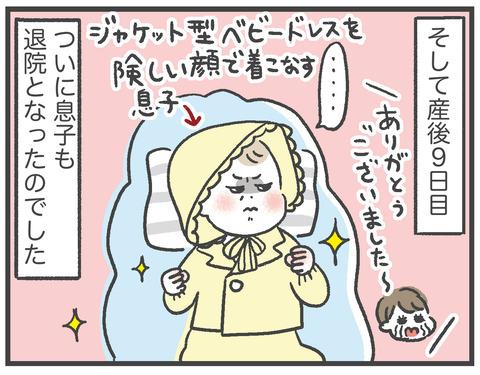 200922出産6_08