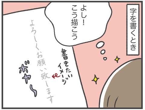 201101字が下手03