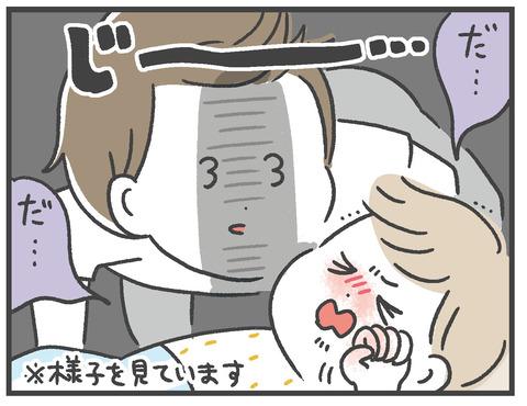 200630_反射神経と寝言04