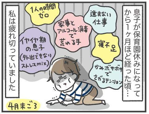200611_PR_すっぽん小町01