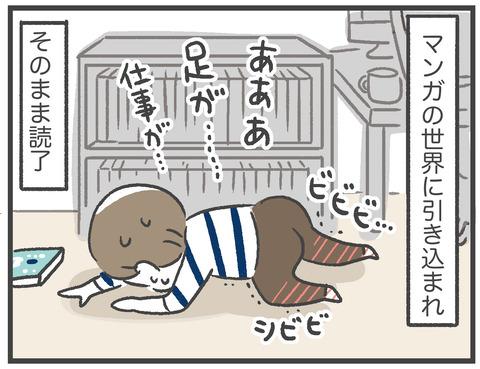 201130_龍たまこさん書評06