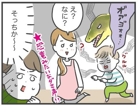 1110恐竜の声06