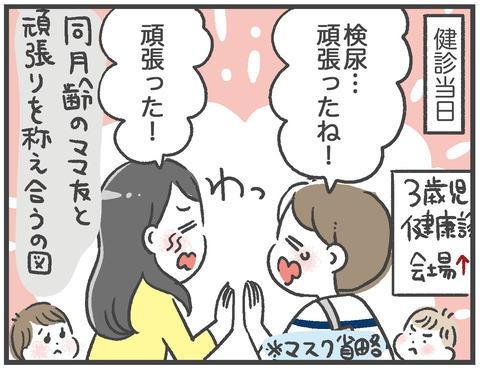 210610_3歳児検診03_01