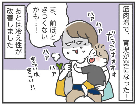 200628_PFCダイエット08_03