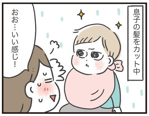 200324_前髪カット失敗01