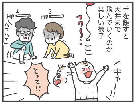 ライブドア忘年会_帰宅後06