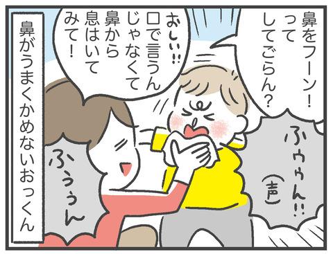 200925_はなかみ_01