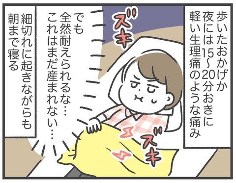 211008_第二子出産01_04