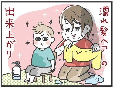 201224びしょ濡れ美容室06