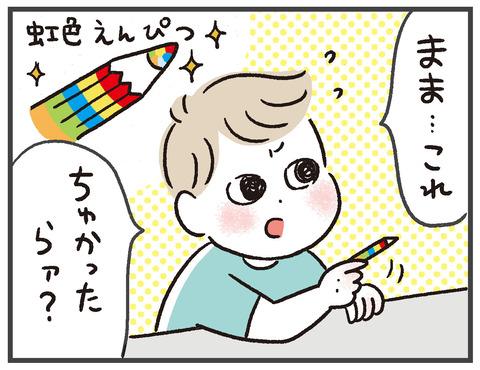 200717_虹色眉毛03