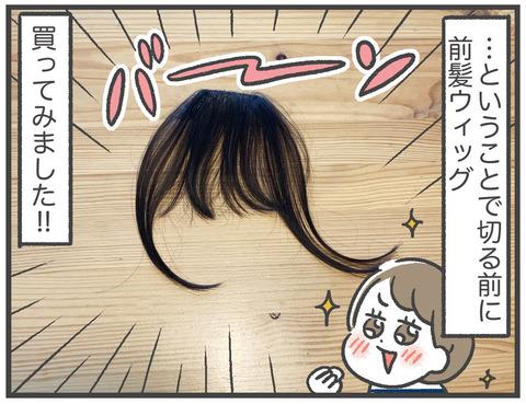 210601_前髪ウィッグ01_05