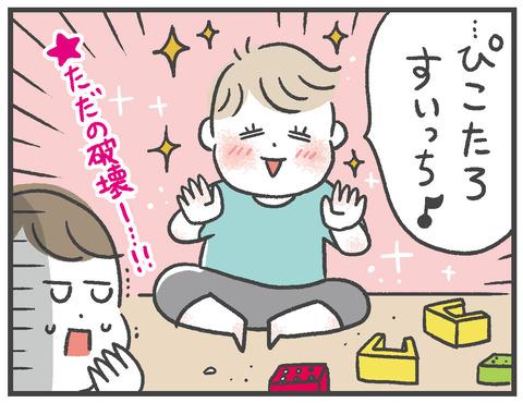 201224_ピタゴラスイッチ05