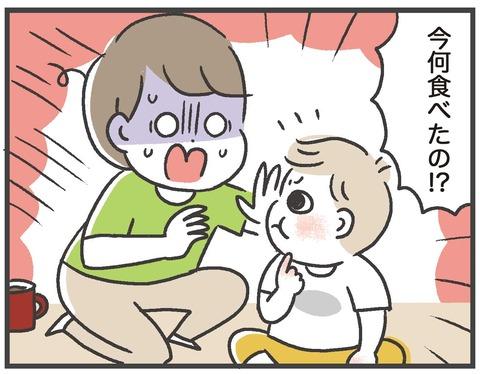 200811_拾い食い04