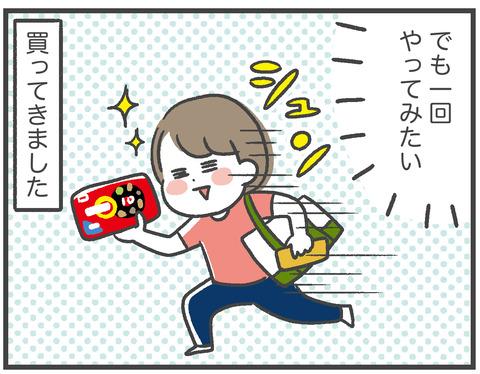 200830_アソート煎餅03