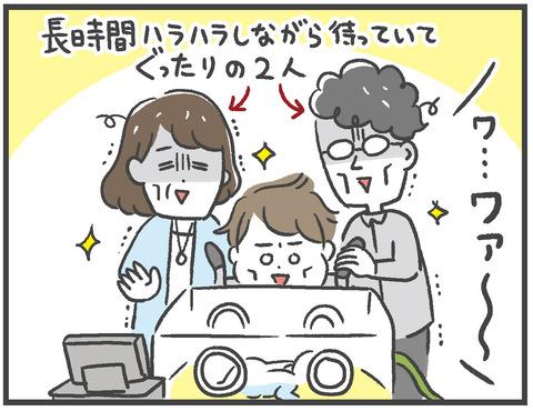 200915_出産04_02