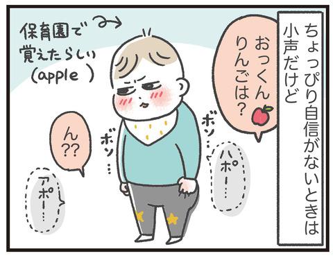 200211_アップル小声01