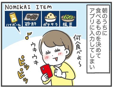 200621_PFCダイエット04_02