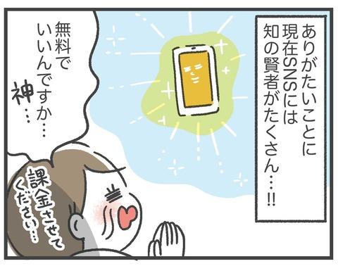 200621_PFCダイエット05_01