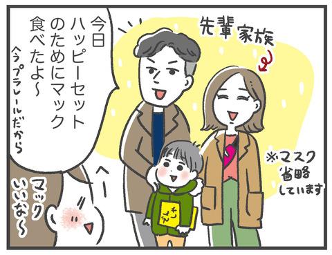 201121マックの感染力01