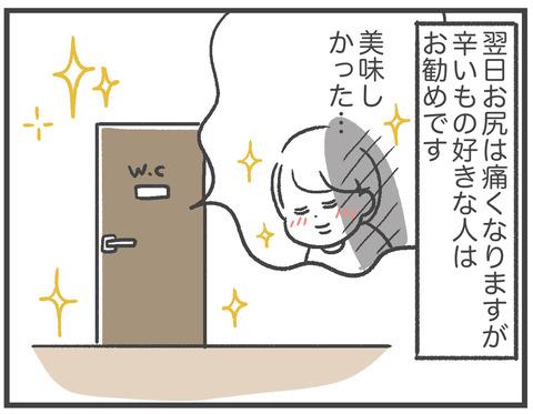 210614_火鍋03_09