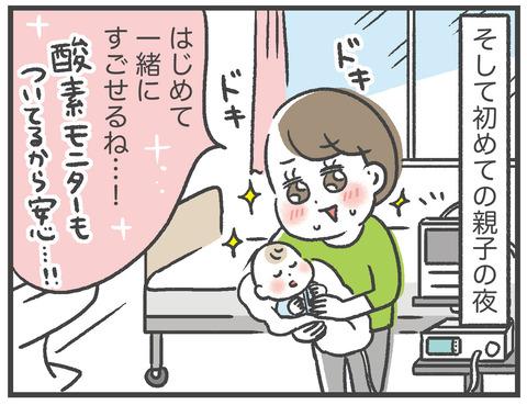 200922出産6_01