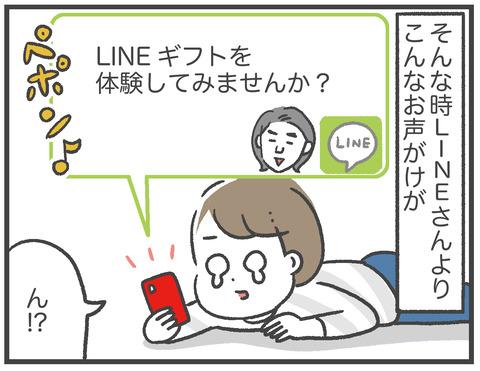 210120_PR_LINEギフト05