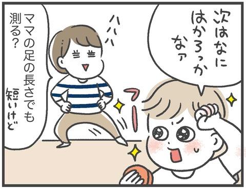 210622_まきじゃく02