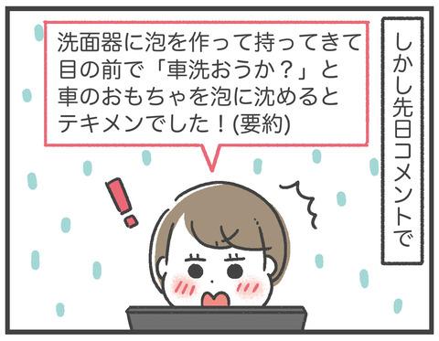 200519_アワアワ大作戦02