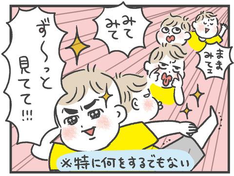 200816_見てみて地獄04