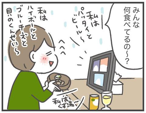 200406_WEB飲み会02