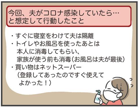 210203コロナ疑い04_01