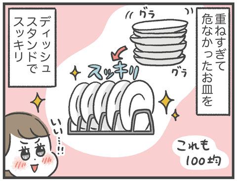 210715キッチン改造計画02_02