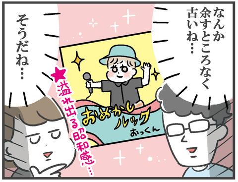 200823_昭和感あふれれる言い回し05