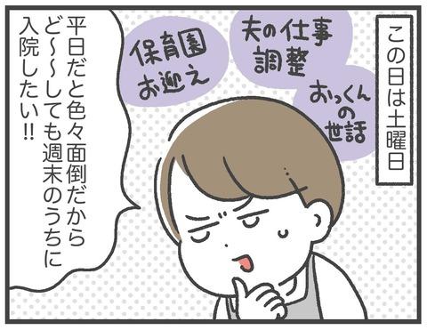 211008_第二子出産01_02
