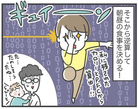200621_PFCダイエット04_03