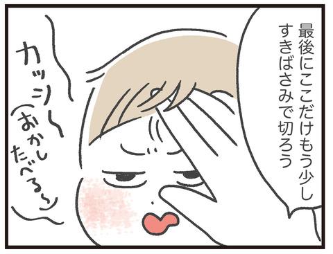 200324_前髪カット失敗02