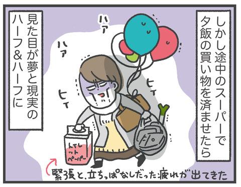 ライブドア忘年会_帰宅後04