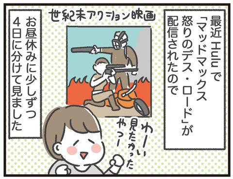 200305_映画入り込みすぎ問題03