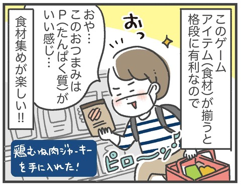 200621_PFCダイエット03_03
